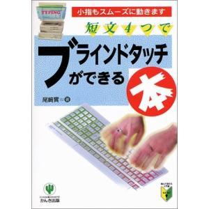 短文4つでブラインドタッチができる本―小指もスムーズに動きます (噛んで含める入門書) 古本 古書