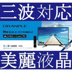 液晶テレビ テレビ 激安テレビ 録画機能付きテレビ 24型テ...