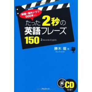たった2秒の英語フレーズ150 (~映画・海外ドラマ500本からの〜CD付き) 古本 古書