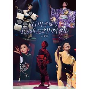 石川さゆり45周年記念リサイタル in 東京 (DVD) 新品|zerotwo-men