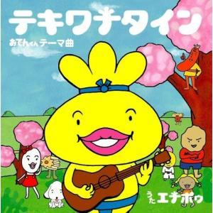 テキワナタイン ~おでんくん テーマ曲~ (DVD付) 中古