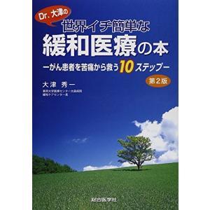 Dr.大津の世界イチ簡単な緩和医療の本―がん患者を苦痛から救う10ステップ 古本 古書
