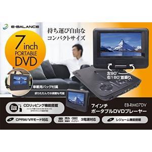 DVDプレイヤー ポータブル ポータブルDVDプレーヤー 安い 激安DVD 本体 DVDポータブルプレーヤー 7インチ 車載用バッグ付属 3電源対応 小型|zerotwo-men