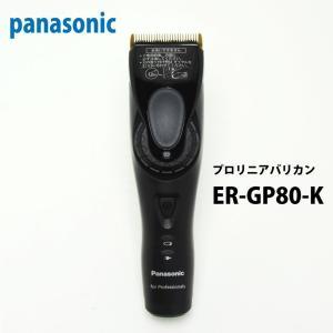 パナソニック リニアバリカン 業務用 プロ仕様 コードレス Panasonic ER-GP80-K 充電 交流|zerotwo-men