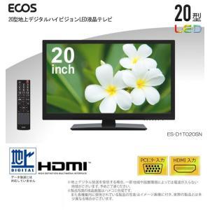 20V型 ハイビジョン液晶テレビ 激安液晶テレビ LED液晶 新品 本体 ECOS ES-D1T020SN
