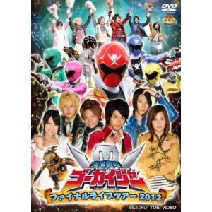 海賊戦隊ゴーカイジャー ファイナルライブツアー2012(DVD) 新品