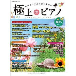 月刊Pianoプレミアム 極上のピアノ2015春夏号 中古