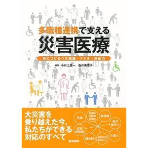 多職種連携で支える災害医療: 身につけるべき知識・スキル・対応力 古本 古書