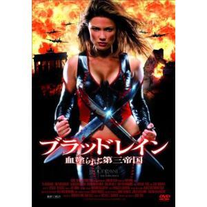 ブラッドレイン 血塗られた第三帝国 (DVD) 新品