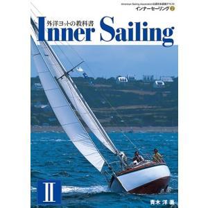インナーセーリング (2) (外洋ヨットの教科書) 中古