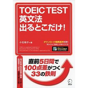 (新形式問題対応) TOEIC(R) TEST 英文法 出るとこだけ! 中古