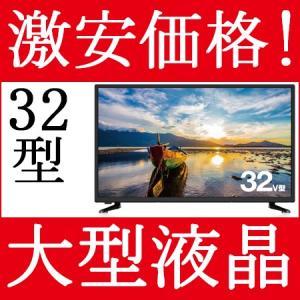 テレビ 液晶テレビ 32型テレビ 録画機能付きテレビ TV ...
