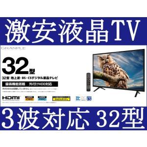 液晶テレビ 32型テレビ 激安テレビ 録画機能付きテレビ TV 壁掛けテレビ 安い 一人暮らし 新生活 ハイビジョン てれび 3波対応 32インチ|zerotwo-men