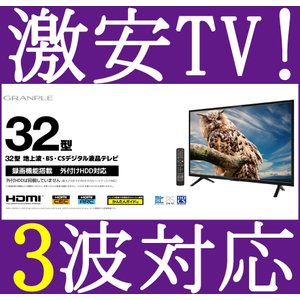 テレビ 液晶テレビ 32型テレビ 激安テレビ 録画機能付きテレビ TV 壁掛けテレビ 安い 一人暮らし ハイビジョン てれび 3波対応 ダブルチューナー|zerotwo-men