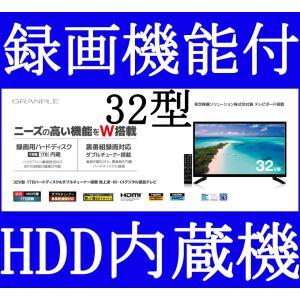 テレビ 液晶テレビ 録画機能付きテレビ 1TBHDD内蔵テレ...