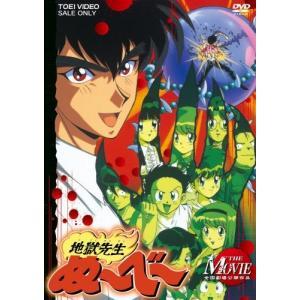 地獄先生ぬ~べ~ THE MOVIE (DVD) 新品|zerotwo-men