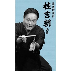 落語研究会 桂吉朝 全集 (DVD) 新品