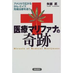 医療マリファナの奇跡 古本 古書