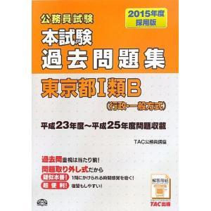 本試験過去問題集 東京都1類B (行政・一般方式) 2015年度採用 (公務員試験) 古本 古書