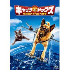 キャッツ&ドッグス 地球最大の肉球大戦争 (DVD) 新品