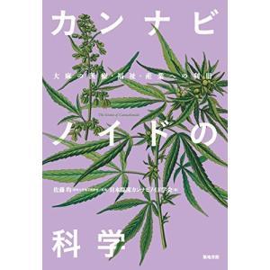 カンナビノイドの科学: 大麻の医療・福祉・産業への利用 古本 古書
