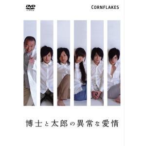博士と太郎の異常な愛情 (DVD) 中古