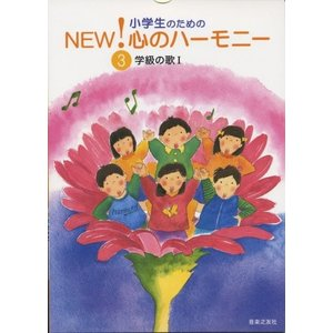 小学生のための NEW!心のハーモニー(3)学級の歌I (小学生のためのNEW!心のハーモニー) 中古