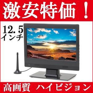 小型テレビ ハイビジョン液晶テレビ 小さいテレビ 激安液晶テレビ TV 12.5インチ 壁掛けテレビ LED液晶 IF-01C125TV|zerotwo-men