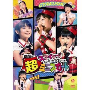 スマイレージコンサートツアー2011秋〜逆襲の超ミニスカート〜 (DVD) 中古