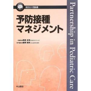 予防接種マネジメント (総合小児医療カンパニア) 古本 古書