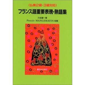 (仏検2級・3級対応)フランス語重要表現・熟語集 中古