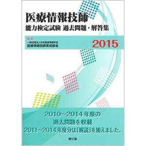 医療情報技師能力検定試験過去問題・解答集(2015) 古本 古書