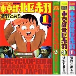 東京都北区赤羽 増補改訂版 コミック 1-4巻セット (アクションコミックス) 中古
