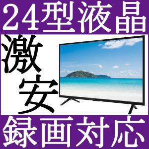 24インチ液晶テレビ 24型テレビ 激安テレビ 録画機能付きテレビ ハイビジョン液晶テレビ TV 安い 壁掛けテレビ 3波対応 ダブルチューナー搭載 ジョワイユ|zerotwo-men