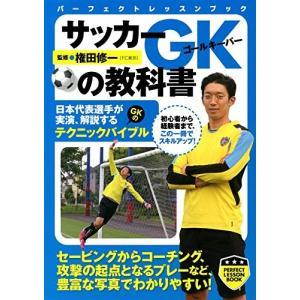 サッカー GKの教科書 (PERFECT LESSON BOOK) 古本 古書