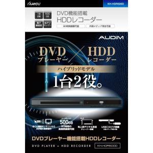 HDDレコーダー DVDプレーヤー機能搭載 KH-HDR500D ハードディスク 500GB 電子番組表 地デジチューナー 据置 外付け KAIHOU|zerotwo-men