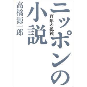 ニッポンの小説―百年の孤独 古本 古書