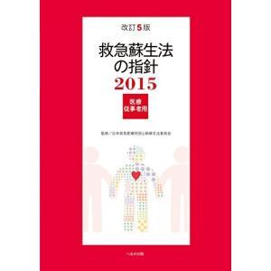 救急蘇生法の指針 医療従事者用 2015 古本 古書