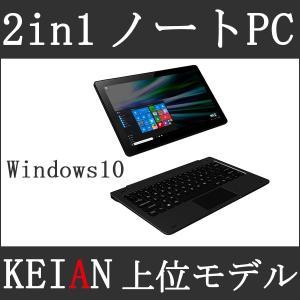 タブレットpc Windows10 本体 安い office付き ノートパソコン 2in1 新品 Wifi Bluetooth 対応モデル メモリ4GB KEIAN|zerotwo-men