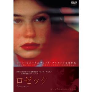 ロゼッタ (DVD) 新品