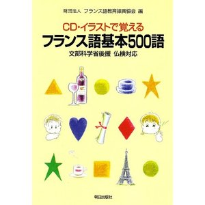CD・イラストで覚えるフランス語基本500語―文部省認定・仏検対応 古本 古書