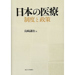 日本の医療―制度と政策 古本 古書