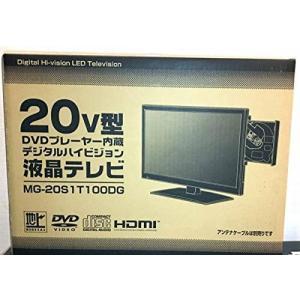 20V型 DVDプレーヤー内臓テレビ デジタルハイビジョン液晶テレビ 壁掛けテレビ 新品 DVD再生 MG-20S1T100DG|zerotwo-men