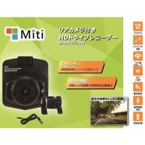 ドライブレコーダー 前後カメラ 安い 2カメラ 後方撮影可能 本体 前後 リアカメラ付き HD 動体検知 激安 MI-DVR720RCのリニューアル版|zerotwo-men