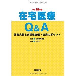 在宅医療Q&A 平成29年版 古本 古書