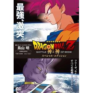 ドラゴンボールZ 神と神 スペシャル・エディション (DVD) 新品|zerotwo-men