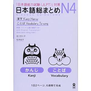日本語総まとめ N4 漢字・ことば (英語・ベトナム語版) 古本 古書