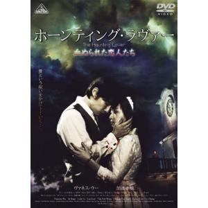 ホーンティング・ラヴァー ~血ぬられた恋人たち~ (DVD) 新品