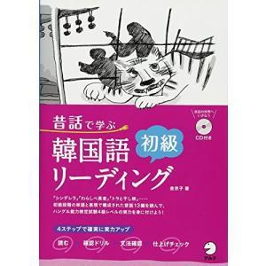 昔話で学ぶ韓国語初級リーディング 古本 古書