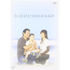 たったひとつのたからもの (DVD) 新品